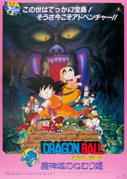 Dragon Ball: Sleeping Princess in Devil's Castle, Dragon Ball: Sleeping Princess in Devil's Castle,  ドラゴンボール 魔神城のねむり姫
