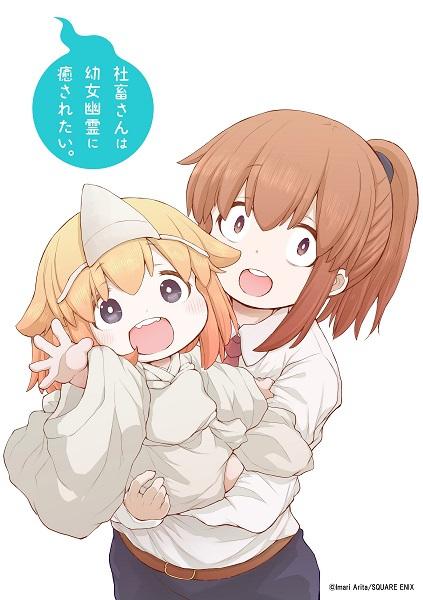 Cover Shachiku-san wa Youjo Yuurei ni Iyasaretai.