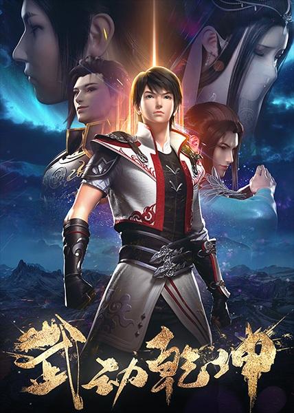 Cover Wu Dong Qiankun 2nd Season
