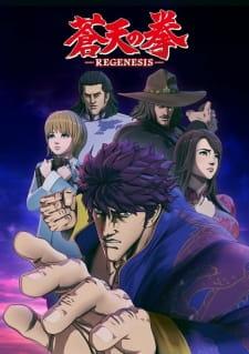 Souten no Ken: Regenesis
