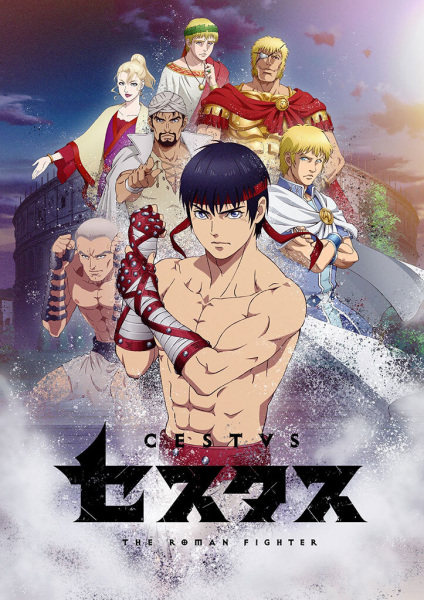 Cestvs: The Roman Fighter Anime Cover