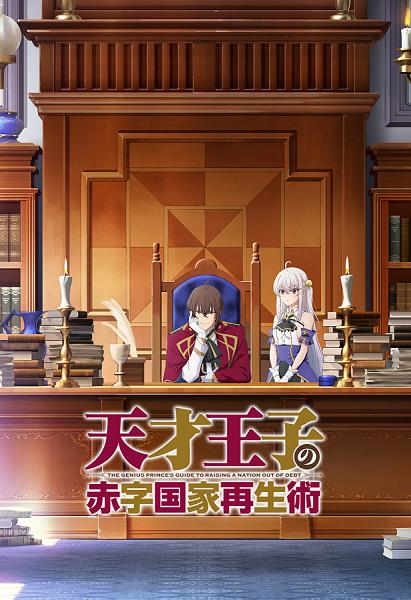 Cover Tensai Ouji no Akaji Kokka Saiseijutsu