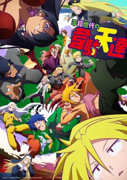 Heion Sedai no Idaten-tachi Anime Cover