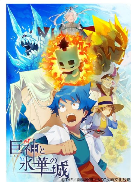 Cover Kyoshin to Hyouka no Shiro