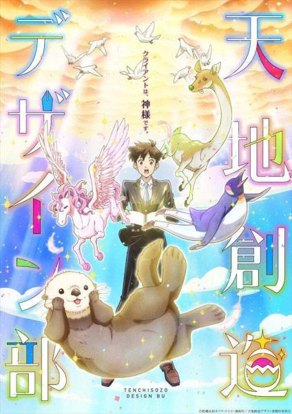 Tenchi Souzou Design-bu Special Anime Cover