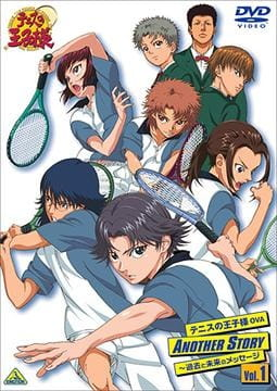 Tennis no Ouji-sama OVA Another Story: Kako to Mirai no Message