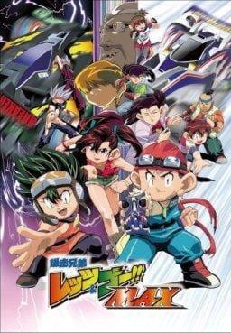 Bakuso Kyodai Let's & Go!! MAX poster