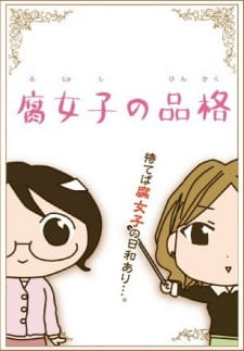 anime_Fujoshi no Hinkaku