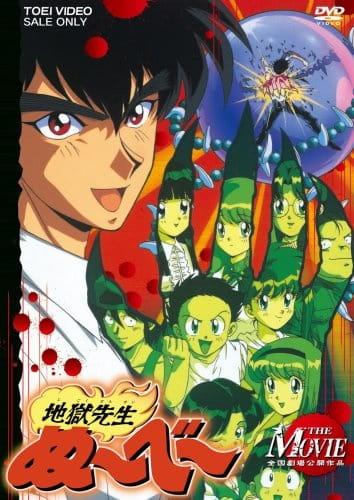 Hell Teacher Nube, Hell Teacher Nube,  Jigoku Sensei Nube (1996),  地獄先生ぬ〜べ〜