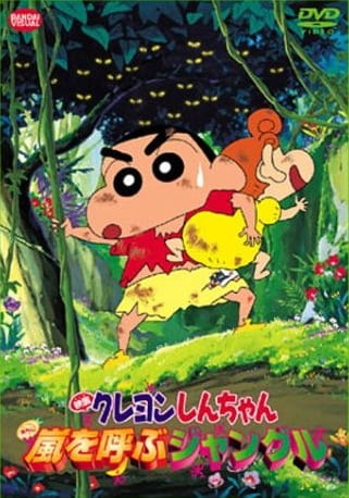 Crayon Shin-chan Movie 08: Arashi wo Yobu Jungle, Eiga Crayon Shin-chan: Arashi wo Yobu Jungle, Crayon Shin-chan: The Storm Called The Jungle,  映画 クレヨンしんちゃん 嵐を呼ぶジャングル