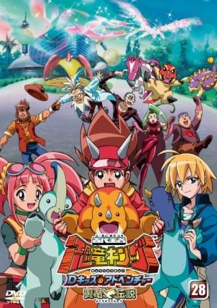 Kodai Ouja Kyouryuu King D-Kids Adventure Yokuryuu Densetsu