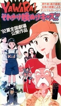 Yawara!: Sore Yuke Koshinuke Kids!!, Yawara!: Go Get 'Em, Wimpy Kids!!,  YAWARA! それゆけ腰ぬけキッズ!!