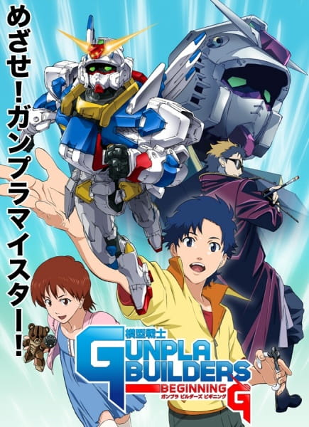 Mokei Senshi Gunpla Builders Beginning G, Model Suit Gunpla Builders Beginning G,  模型戦士 ガンプラ ビルダーズ ビギニングG