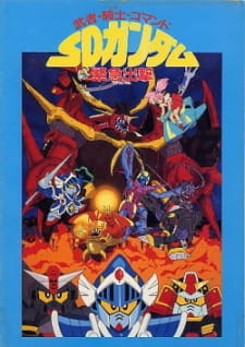Mobile Suit SD Gundam Musha, Knight, Commando