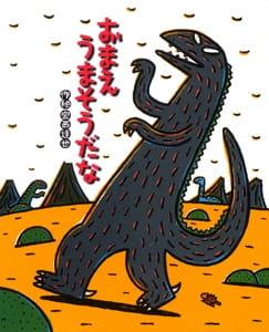 Miyanishi Tatsuya Gekijou: Omae Umasou da na, 宮西達也劇場 おまえうまそうだな