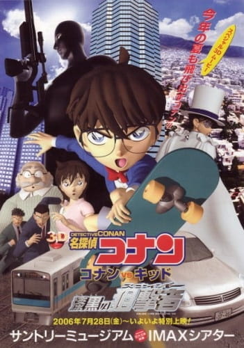 Detective Conan: Conan vs. Kid - Jet Black Sniper, Meitantei Conan: Conan vs. Kid - Shikkoku no Sniper,  名探偵コナン コナンvsキッド 漆黒の狙撃者(スナイパー)