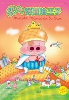 McDull: Boluo You Wang Zi