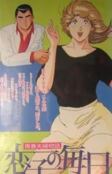Seishun Fuufu Monogatari: Koiko no Mainichi