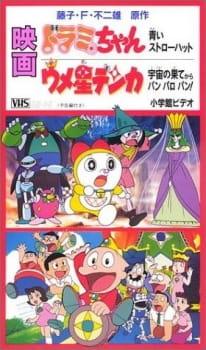Dorami-chan: A Blue Straw Hat