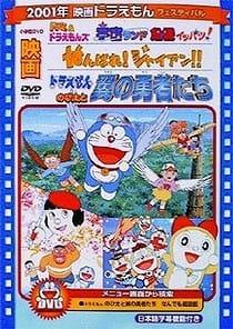 Doraemon: Ganbare! Gian!!