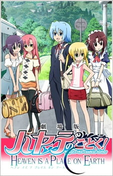 Hayate the Combat Butler! Movie, Hayate the Combat Butler! Movie,  Hayate no Gotoku! (2011),  劇場版 ハヤテのごとく! HEAVEN IS A PLACE ON EARTH