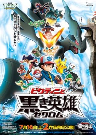 Gekijouban Pocket Monsters: Best Wishes! - Victini to Kuroki Eiyuu Zekrom