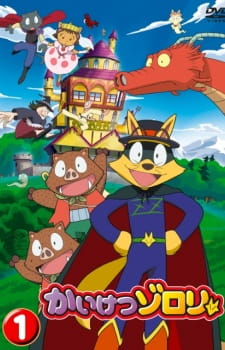 Kaiketsu Zorori (TV)