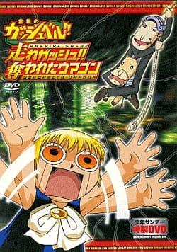 Konjiki no Gash Bell!!: Hashire Gash!! Ubawareta Umagon, Zatch Bell!: Run Gash! Umagon has been stolen from us!,  金色のガッシュベル!!走れガッシュ!!奪われたウマゴン