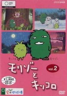 Morizo to Kikkoro
