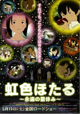 Cover Niji-iro Hotaru: Eien no Natsuyasumi