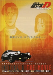 Initial D Third Stage مترجم
