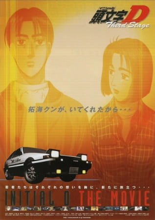 Initial D Third Stage, 頭文字〈イニシャル〉D THIRD STAGE