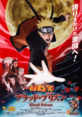 Naruto: Shippuuden Movie 5 - Blood Prison, Naruto Movie 8, Gekijouban Naruto: Blood Prison,  劇場版NARUTO-ナルト- ブラッド・プリズン