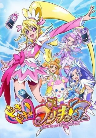 Glitter Force Doki Doki, Glitter Force Doki Doki,  Doki Doki! Precure, Doki Doki! Pretty Cure,  ドキドキ! プリキュア