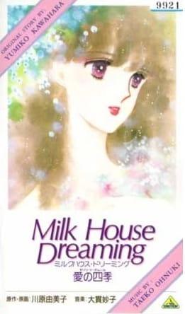 Milk House Dreaming: Ai no Shiki, ミルクハウス・ドリーミング 愛の四季