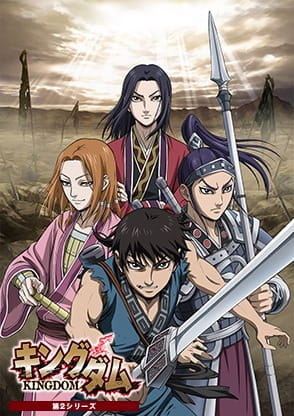 Kingdom: Season 2, Kingdom: Season 2,  Kingdom Hisho Hen, Kingdom: Dai 2 Series,  キングダム 第2シリーズ