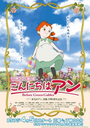 Before Green Gables, Before Green Gables,  Anne of Green Gables Prequel, Akage no Anne Prequel,  こんにちは アン ~Before Green Gables