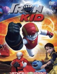 Iron Kid