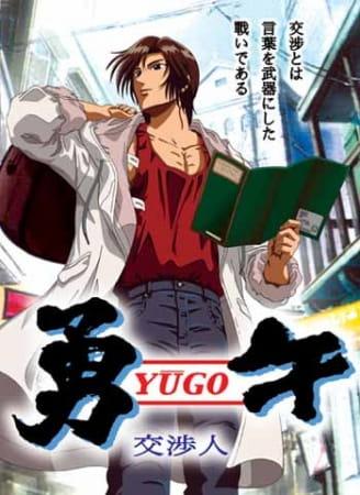 Cover Yuugo Koushoujin