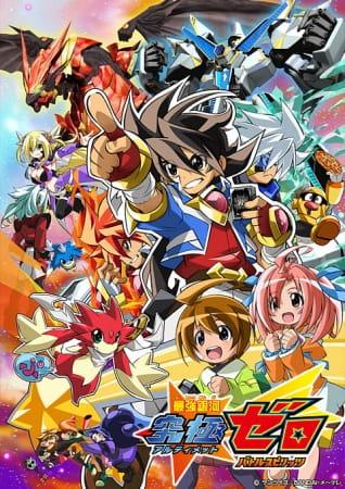 Saikyou Ginga Ultimate Zero: Battle Spirits, Battle Spirits Season 7,  最強銀河 究極[アルティメット]ゼロ~バトルスピリッツ~