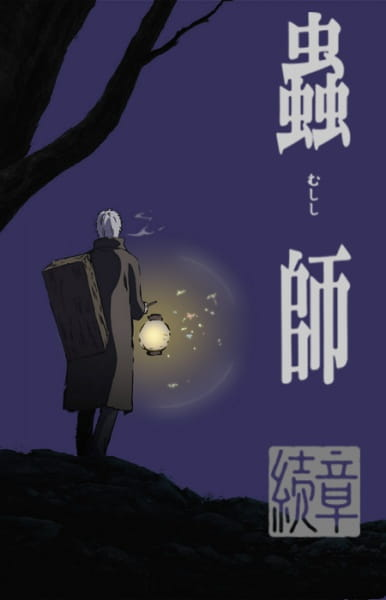 Mushishi Zoku Shou Anime Cover