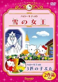 Hello Kitty no Sanbiki no Kobuta