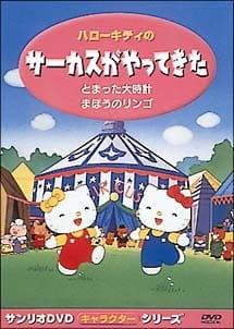 Hello Kitty no Circus ga Yatte Kita