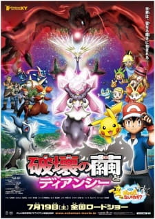 Pokemon XY: Hakai no Mayu to Diancie