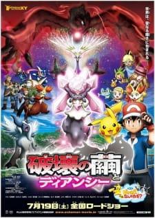 Pokemon Movie 05: Mizu no Miyako no Mamorigami Latias to Latios