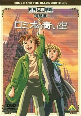 Romeo no Aoi Sora Specials, Sekai Meisaku Gekijou Kanketsu Ban: Romeo no Aoi Sora, World Masterpiece Theater Complete Edition: Romeo and the Black Brothers,  世界名作劇場・完結版 ロミオの青い空