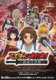Spo-chan Taiketsu: Youkai Daikessen