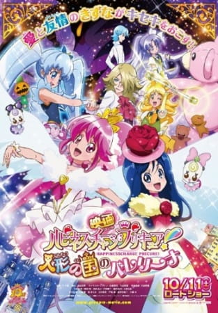 Eiga Happiness Charge Precure! Ningyou no Kuni no Ballerina