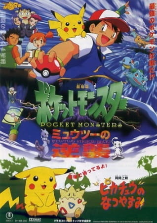 Pokemon: The First Movie, Pokemon: The First Movie,  Gekijouban Pocket Monsters: Mewtwo Strikes Back, Pokemon Movie 1, Pokemon: The Origin of Mewtwo, Pokemon: The First Movie Kanzenban, Pokemon: The First Movie Complete Version,  ポケットモンスター ミュウツーの逆襲
