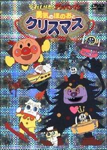 Sore Ike! Anpanman: Yuuki to Honoo to Christmas